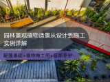 园林景观植物造景从设计到施工实例详解(别墅、居住区、公园、道路)
