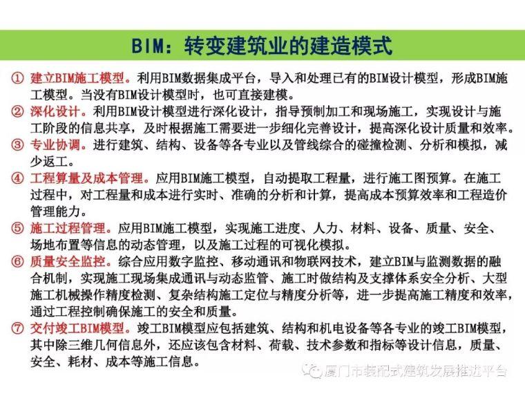 BIM技术在建筑工程中的应用_15