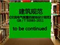 免费下载《交流电气装置的接地设计规范》GBT 50065-2011 PDF版