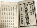 陈益峰:风水文化在日本已经没落