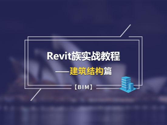 Revit族实战教程——建筑结构篇