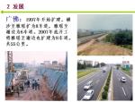 高速公路改扩建的新问题与总体设计原则(121页)
