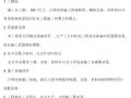 重庆美渝港光电千级洁净线装组室(暖通工程)施工组织设计