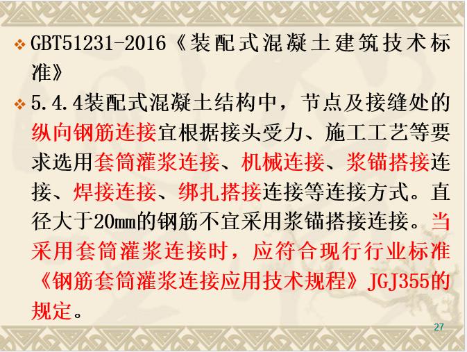 装配式混凝土结构讲义总结(293页ppt,2017.12)_9