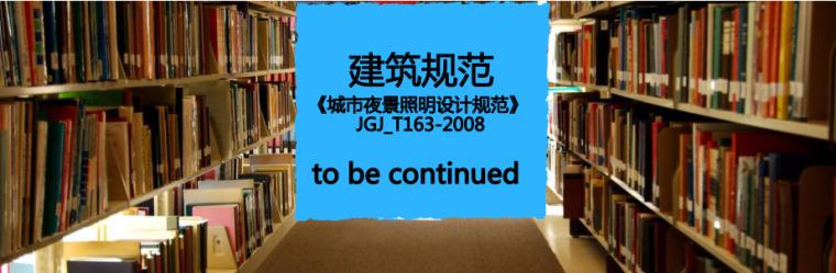 免费下载《城市夜景照明设计规范》JGJ_T163-2008-《城市夜景照明设计规范》 JGJ_T163-2008.jpg