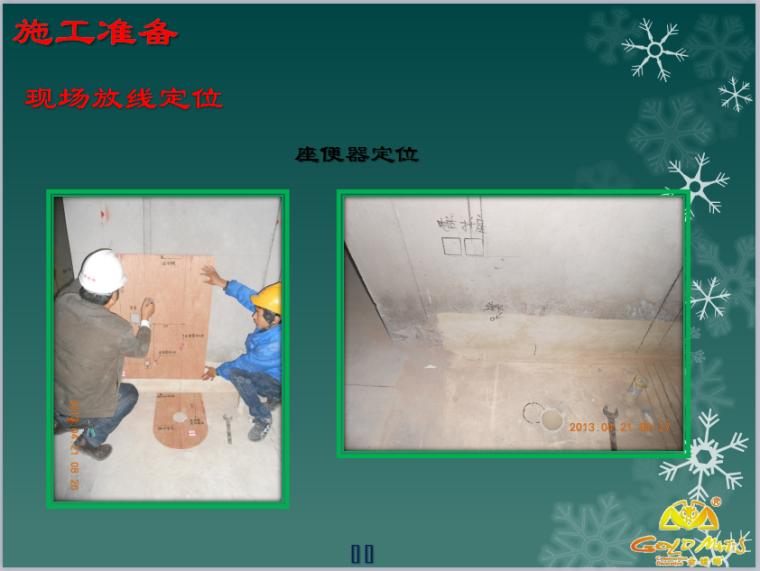 住宅管理三区永康星月湾2#楼大标卫生间隐蔽工程施工方案汇报