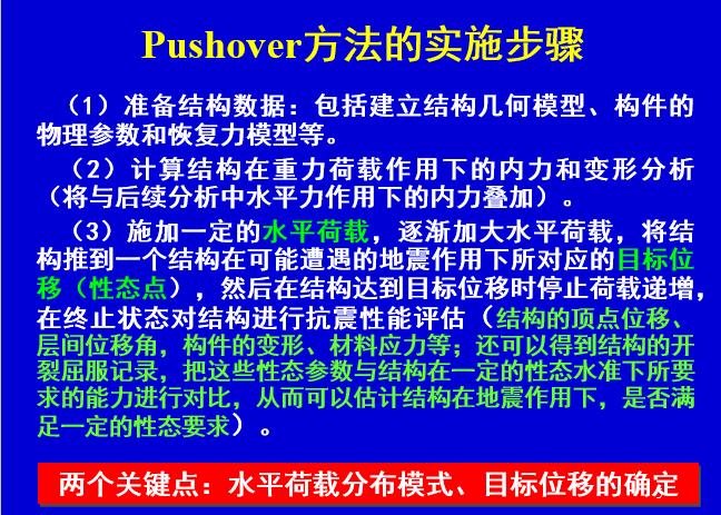 pushover分析-静力弹塑性分析方法_3