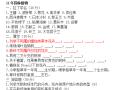 北京林业大学园林植物与观赏园艺专业历年考研真题