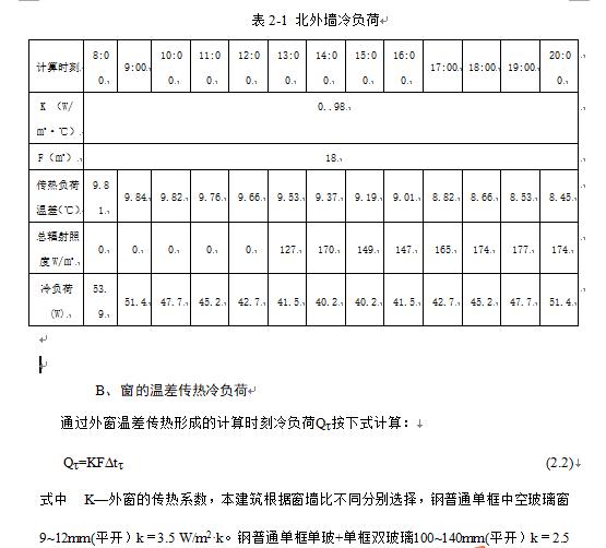 [扬州]某校暖通毕业设计说明书(办公建筑)