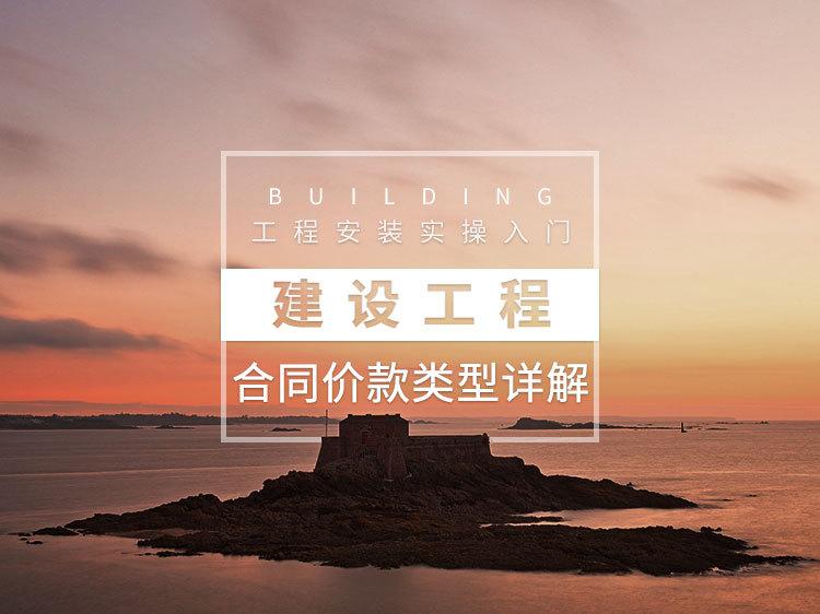 建設工程合同價款類型詳解