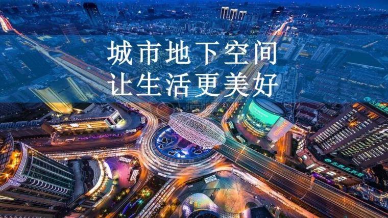 地下规划|上海江湾-五角场地区地下空间的发展历程与特色_24