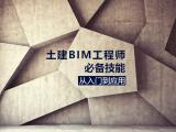 土建BIM工程师必备技能从入门到应用