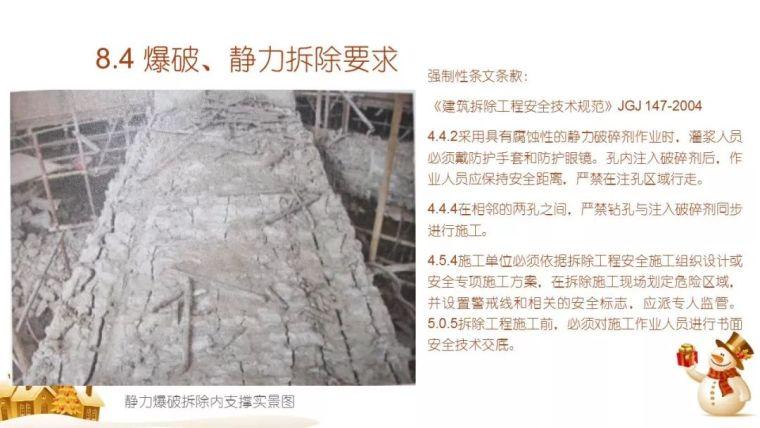 危大工程专题:基坑作业全过程安全检查要点PPT_44