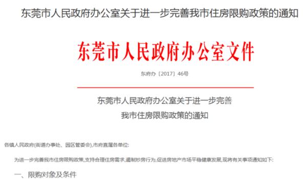 昨晚,东莞政府发布:非户籍买新房首套需1年社保拿证满2年可交易_1