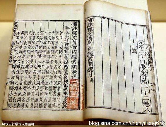 陈益峰:风水名著《宅经》全文上卷
