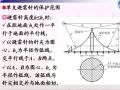 防雷接地系统讲解 43页