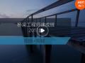 桥梁工程师班2017版(视频+答疑),赶紧加入吧!