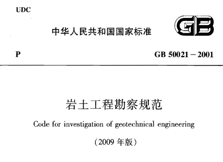 《岩土工程勘察规范》GB50021-2001(2009修订版)