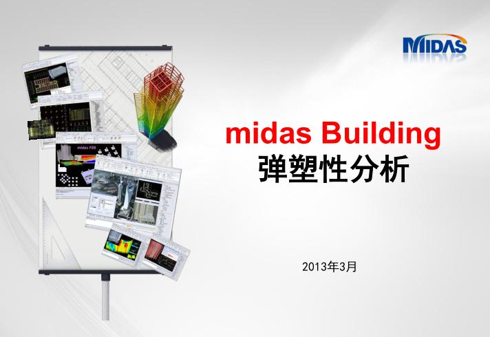 midas培训课件:Building-弹塑性分析_1