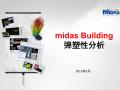 midas培训课件:Building-弹塑性分析