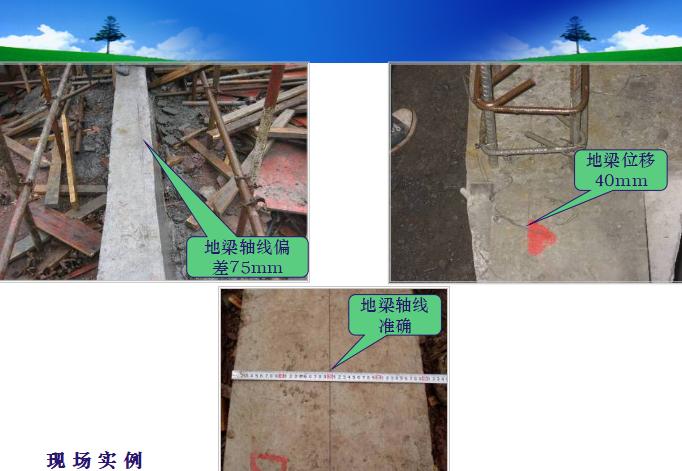龙湖地产建筑工程常见质量缺陷及防治措施PPT(共132页)_3
