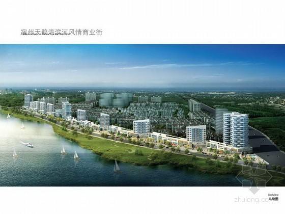 [宿州]滨河风情商业街方案设计