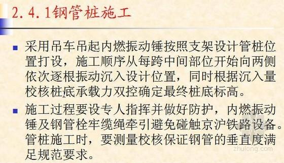 [PPT]公路预应力混凝土连续梁桥施工方案(跨京沪高铁)