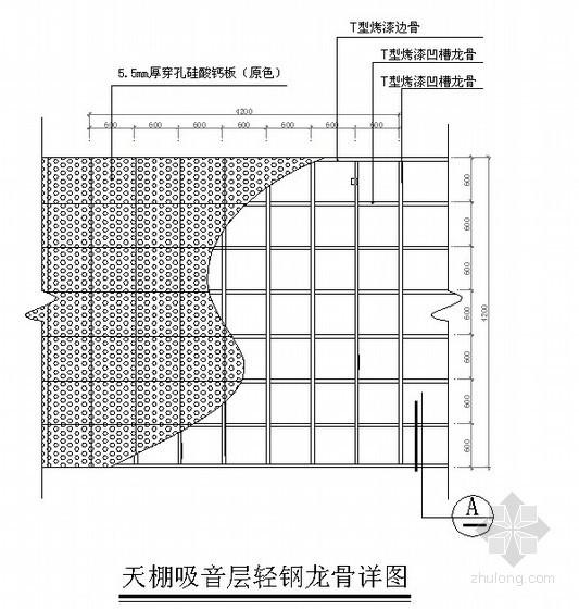 青岛某帆船中心吊顶吸音层轻钢龙骨节点详图