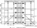 """[吉林]框架核心筒结构商业办公楼施工组织设计(2013年,创""""君子兰""""杯奖)"""