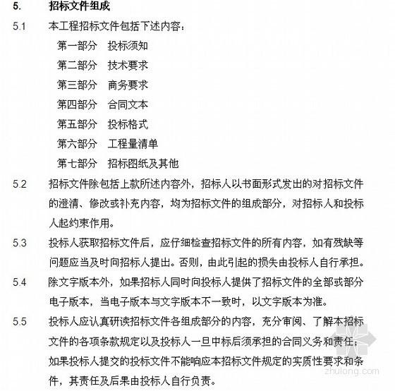 [上海]2014年物流项目弱电工程投标报价书(工程量清单计价)