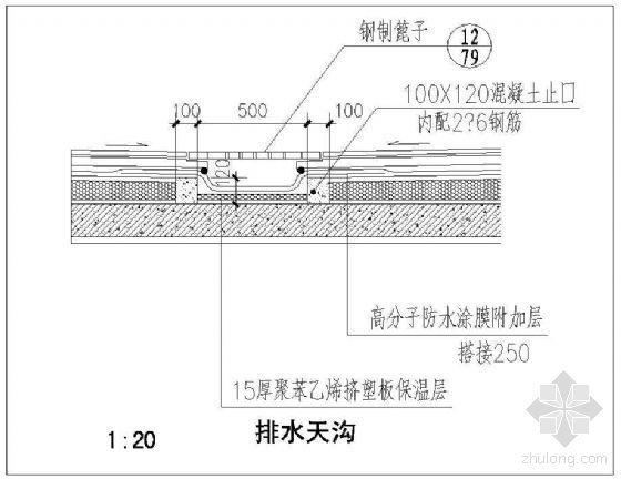钢结构屋面节点-排水沟2