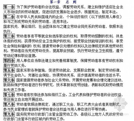 HR相关法律、合同及操作技巧汇总大全(476页)