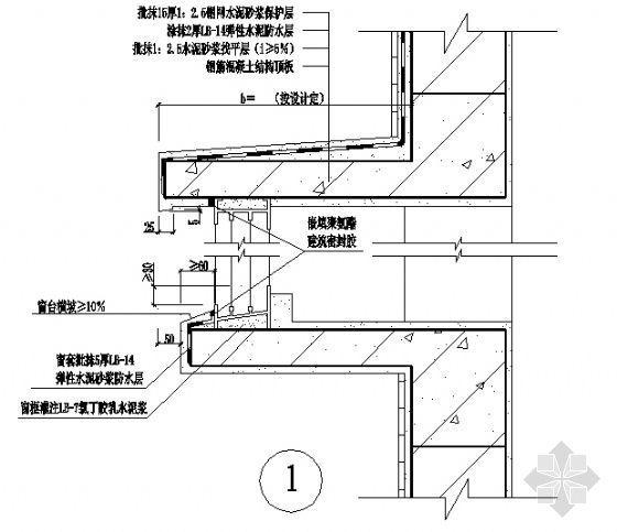 外飘式窗户构造(DBJ15-19-97)