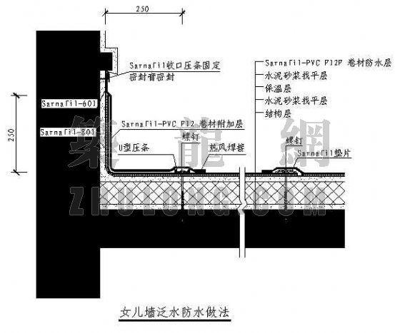 暴露式屋面-女儿墙泛水防水做法