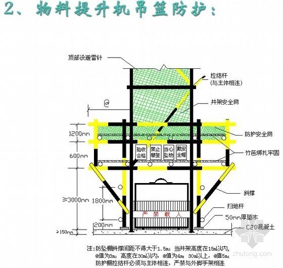建筑工程安全文明施工规范要求(工人入场教育)