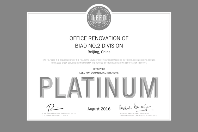 BIAD荣获绿色建筑评估体系最高奖项——LEED白金奖