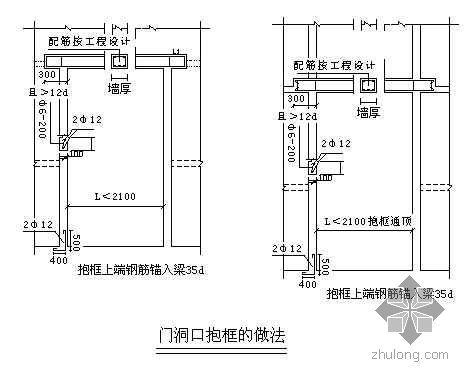 北京某医院综合楼二次结构施工方案(鲁班奖)