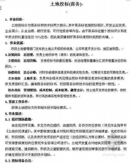上海某房地产开发作业指导书(含房地产开发成本明细及开发项目网络计划通用图式)