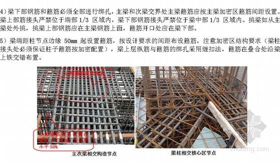 高层住宅楼楼板钢筋安装施工技术交底