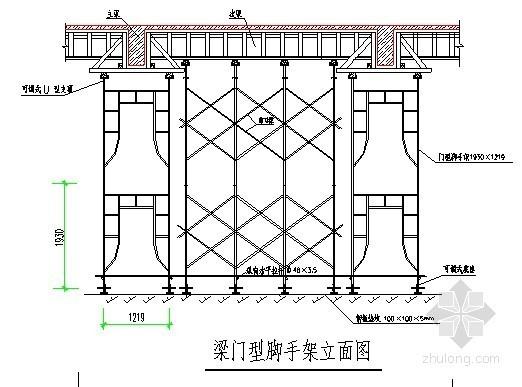 某高层住宅楼模板支架搭拆施工方案