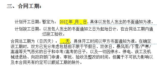 [成都]花园城国际度假中心土建安装工程施工合同(共66页)_2