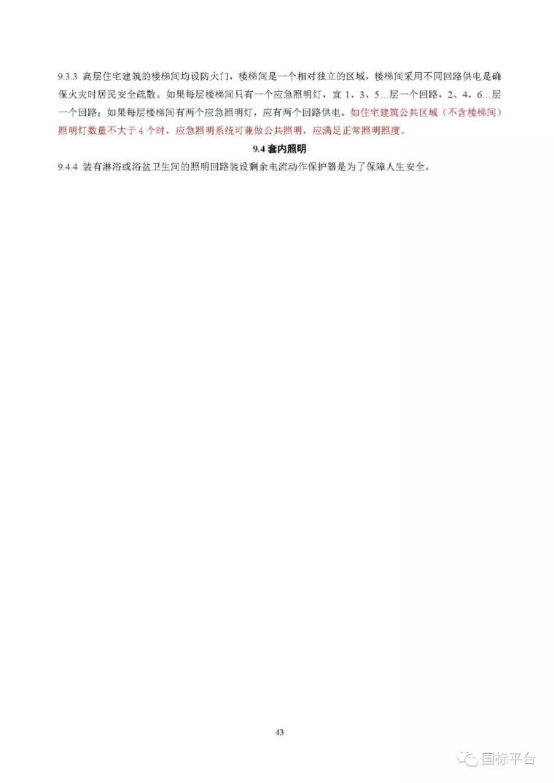 行业标准|《住宅建筑电气设计规范》公开征求意见_44
