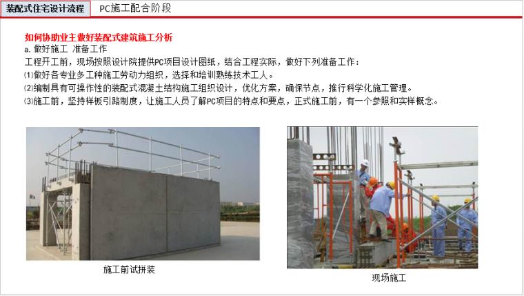装配式建筑设计与研究(200页ppt)_25