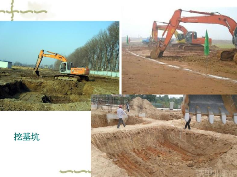 土石方工程造价讲义(施工工艺+工程量计算+清单编制)_4
