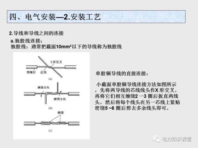 收藏!最详细的电气工程基础教程知识_54