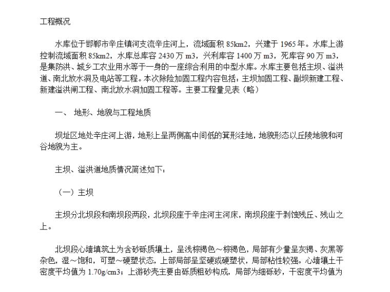 邯郸市水库水利施工组织设计方案(Word.10页)