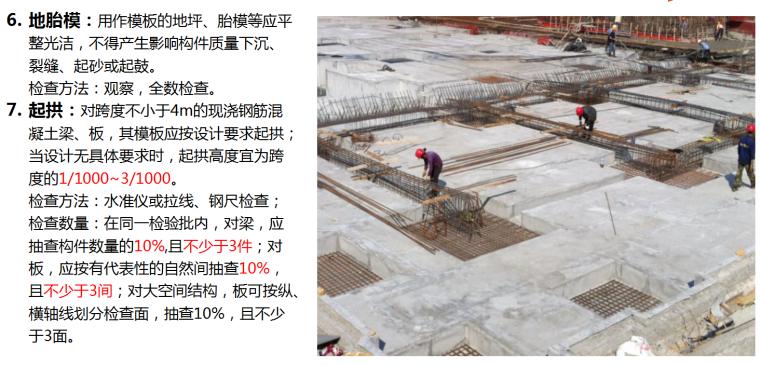 知名房地产企业模板工程施工质量标准(一图一解)-砖胎模