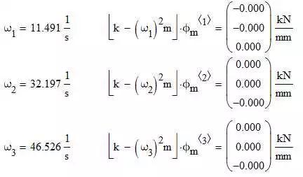 地震力计算(五)之多自由度体系的质量、刚度、自振周期_11