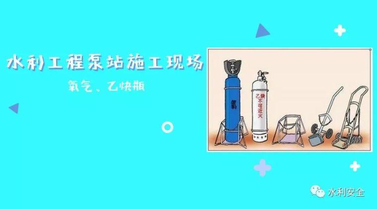 水利工程泵站施工现场氧气、乙炔瓶使用中的安全隐患,你能发现吗
