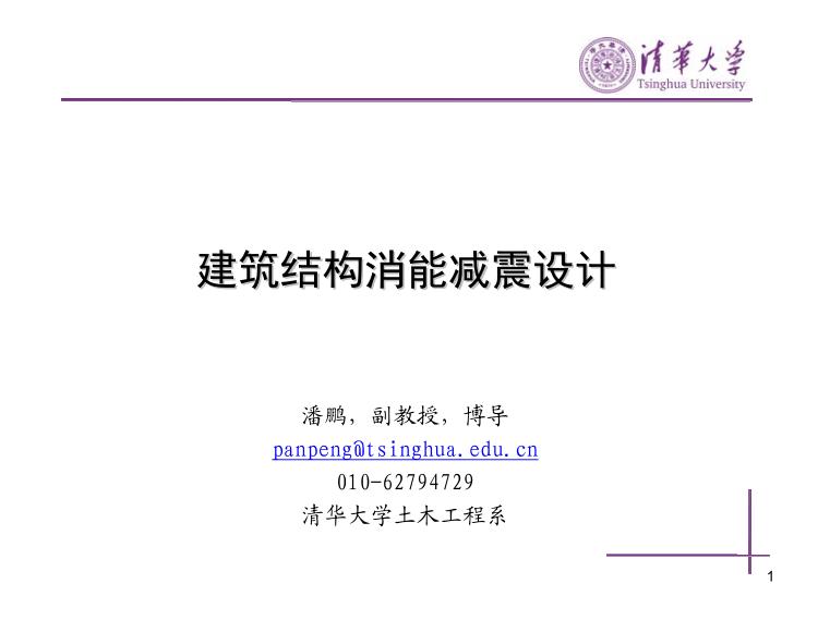 建筑结构消能减震设计-清华大学(PDF,152页)
